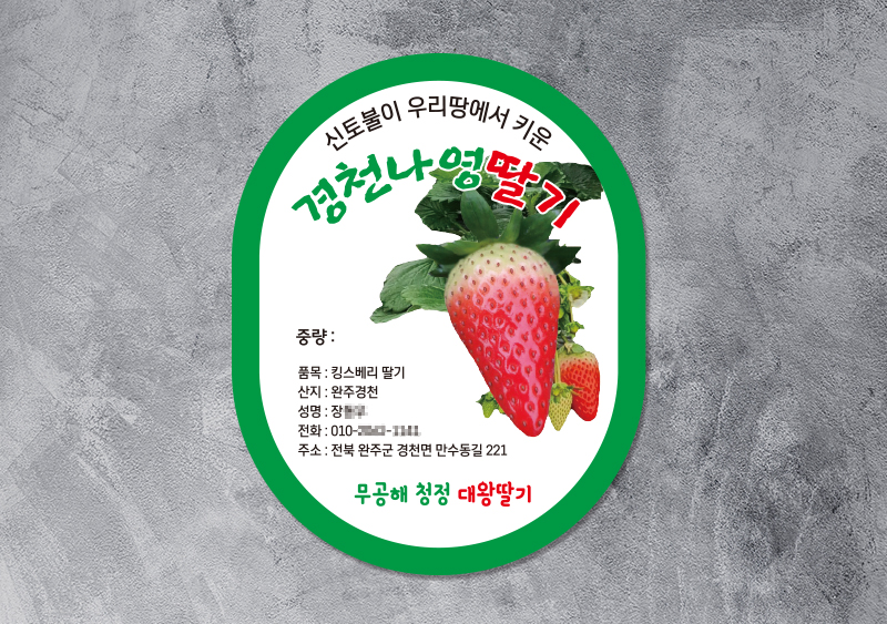 경천나영딸기