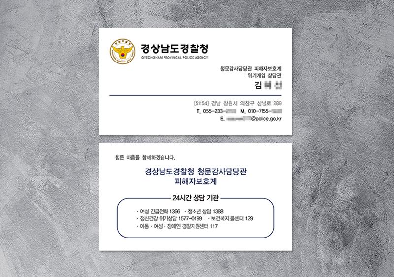경상남도경찰청 명함