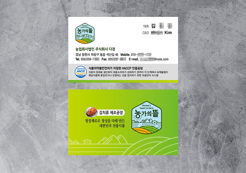 농업회사법인주식회사다경 명함