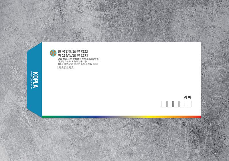 마산항만물류협회 소봉투