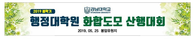 현수막 디자인 - 경남대학교 대학원 현수막