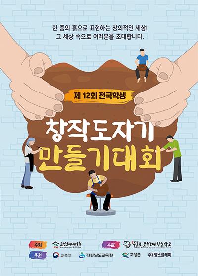 12회 전국학생 창작도자기 만들기대회