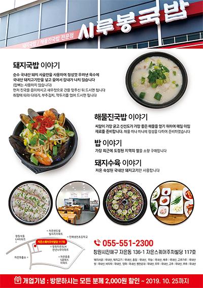 시루봉국밥 전단지