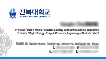 전북대학교 명함