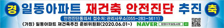 현수막 디자인 - 일동아파트 재건축 현수막