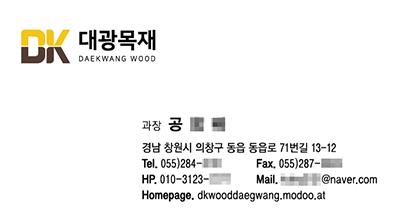 명함 디자인 - 대광목재 명함