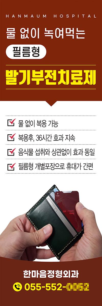 <?=서울제약 엑스배너(미니배너)?>