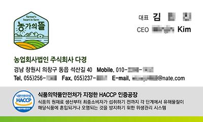 명함 디자인 - 농업회사법인주식회사다경 명함