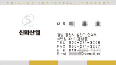 명함 디자인 - (주)신화산업 명함