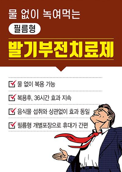 <?=서울제약 포스터 제작?>