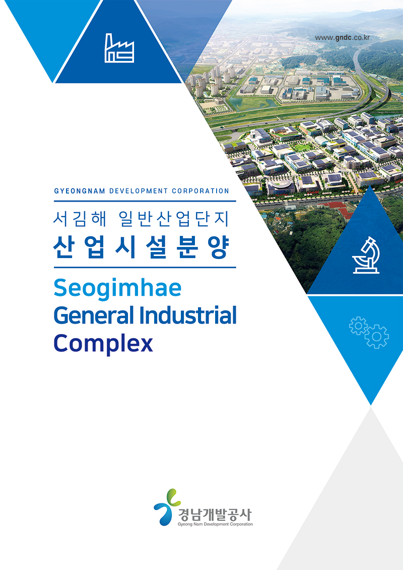 경남개발공사 카다로그